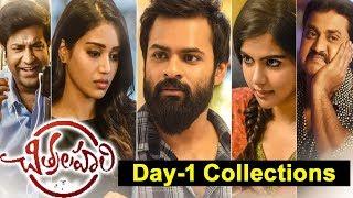 చిత్రలహరి ఫస్ట్ డే కలెక్షన్స్   Chitralahari collection Day 1   Top Telugu TV