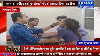 ठेला चलाने वाले एक मजदूर और उसकी पत्नी को बदमाशों ने तेजाब से नहला दिया | #BRAVE_NEWS_LIVE TV