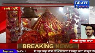 जानिये सदियों पुराने संकटा देवी का इतिहास, चमत्कार बरकरार   BRAVE NEWS LIVE TV