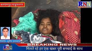 बलरामपुर/ सर्प काटने से 12वी की छात्रा की मौत स्वास्थ्य विभाग पर लापरवाही का आरोप