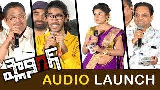 Planning Telugu Movie Audio Launch || 2019 Upcoming Movies || Latest Telugu Movies