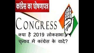Khas khabar | क्या है 2019 लोकसभा चुनाव में कांग्रेस के वादे?