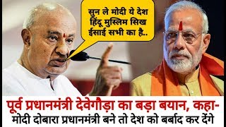 """Former PM Deve Gowda's big statement said, """"Modi will ruin the country once again become PM"""