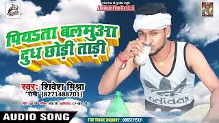 आ गया Shivesh Mishra का सबसे गरमा गरम  Song : पियता बलमुआ दूध छोड़ी ताड़ी  | New Bhojpuri Song 2019