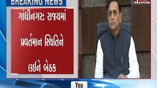 Gandhinagar: CM Vijay Rupani calls meeting after IB Input | Mantavya News