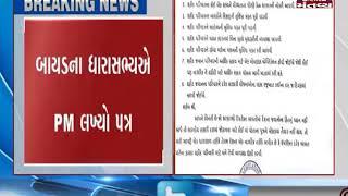 Bayad MLA Dhavalsinh Zala writes letter to PM Modi | Mantavya News