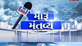 Maru Mantavya (18/02/2019) | Mantavya News