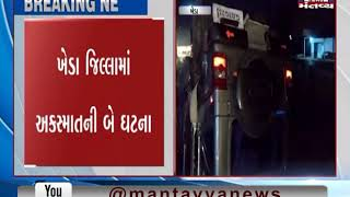 Kheda: 1 died, 2 injured in two accidents | Mantavya News