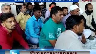 Vadodara: People sit on strike for the demand of houses of Awas Yojana | Mantavya News