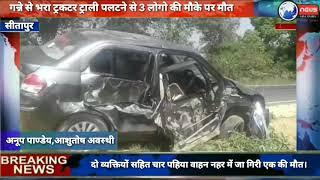 दो व्यक्तियों सहित चार पहिया वाहन नहर में जा गिरी एक की मौत।