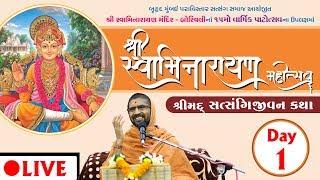 LIVE : Shree Swaminarayan Mahotsav - Borivali 2019 Day 01