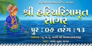 Haricharitramrut Sagar Katha Audio Book Pur 7 Tarang 13