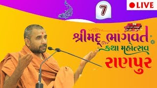 LIVE : Shreemad Bhagwat Katha - Ranpur 2019 Day 7