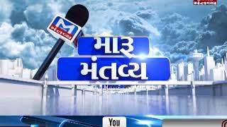 Maru Mantavya (19/02/2019) | Mantavya News