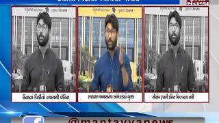 Gujarat MLA Jignesh Mewani's Statement | Mantavya News
