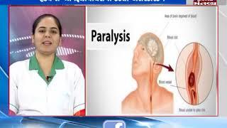 Vastavik Physiotherapy (20/02/2019) | Mantavya News