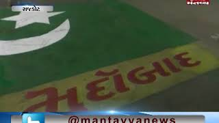 Rajkot: People opposed Pakistan over the Pulwama terror attack   Mantavya News