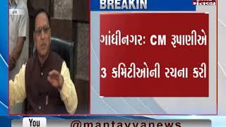 Gandhinagar:CM Vijay Rupani formed 3 committees to discuss demands of GSRTC Staff & Primary teachers