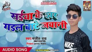 Manjit Ray  का नया सबसे हिट गाना || Saiyaan Ke Jhar Gayil Bate Jawani || Bhojpuri Hit Song 2019