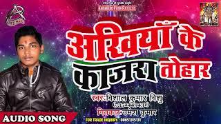 Vishal Kumar Vishu का सबसे मस्त गाना   - अखियाँ के काजरा तोहार - Bhojpuri Hit Songs 2019