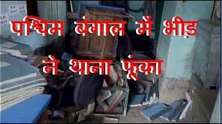 DB LIVE | 29 JAN 2017 | West Bengal: Mob attacks Ausgram police station, 3 cops injured