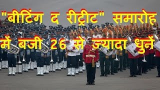 DB LIVE | 30 JAN 2017 | Republic Day Beating Retreat Ceremony 2017 at Vijay Chowk