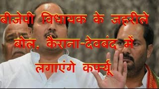 DB LIVE   30 JAN 2017   BJP Leader Suresh Rana's Controversial Statement Goes Viral