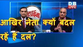 DB LIVE | 30.1.2017 | Ghumta Hua Aaina | Current Affairs | Rajeev Ranjan Srivastava