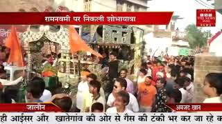 । कालपी में हिन्दू संगठनों की ओर से रामनवमी पर शोभायात्रा निकाली गई