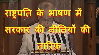 DB LIVE | 31 Jan 2017 | President Pranab Mukherjee kickstarts Budget session 2017