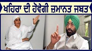 Exclusive Interview : Bibi Jagir Kaur बोले Sukhpal Khaira की होगी ज़मानत जब्त