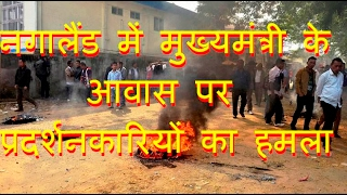 DB LIVE   3 FEB 2017   Protesters go on a rampage, burn government property in Nagaland