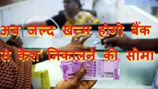 DB LIVE | 3 FEB 2017 |  Govt says RBI may lift limits on ATM cash withdrawal soon