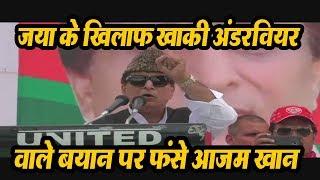 आखिर जयाप्रदा के खिलाफ  खाकी अंडरवियर वाला बयान  क्यों दिया आजम खान ने | Jaya Prada Azam Khan