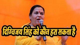 उमा भारती ने बताया नाम जो दिग्विजय सिंह को हरा सकता है | Uma Bharti recommend name for Bhopal