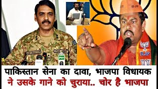 Pakistan Army claims, BJP MLA stole his song .. Thief is BJP...