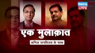 DB LIVE | 4 FEB 2017 | Interview with Anil Janvijay | Rajeev Ranjan Srivastava