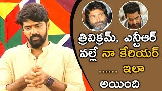 Hero Naveen Chandra Emotional Words About Jr NTR, Trivikram  @ Naveen Chandra New Movie Opening