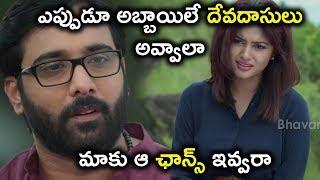 ఎప్పుడూ అబ్బాయిలే దేవదాసులు అవ్వాలా  - Latest Telugu Movie Scenes - Tarun , Oviya Helen