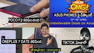 Watch Technews in telugu 332:pubg bug,tiktok investment