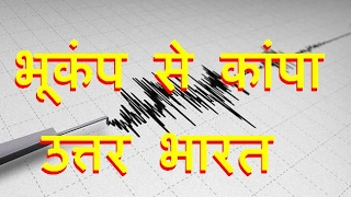 DB LIVE | 7 FEB 2017 |  Earthquake hits Uttarakhand, tremors felt in Delhi-NCR