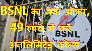 DB LIVE | 7 FEB 2017 | BSNL halves unlimited calls rental to Rs 49 a month