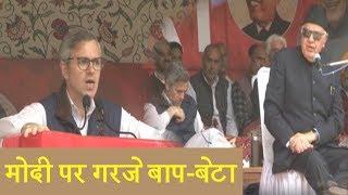 OMAR और Farooq Abdullah ने Modi को सुनाई खरी-खरी, दम है तो Kashmir में भाषण दें PM