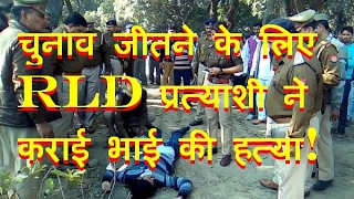 DB LIVE | 8 FEB 2017 | RLD candidate's brother, friend shot dead in UP