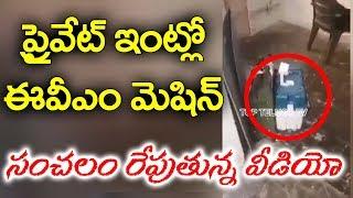 షాకింగ్! ప్రైవేట్ ఇంట్లో ఈవీఎం | Shocking News EVM in Private House | Top Telugu TV