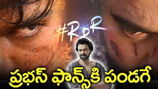 ప్రబస్ ఫాన్స్ కి పండగే   Surprising News #RRR Movie Latest Updates   Ram Charan NTR   TOP Telugu TV