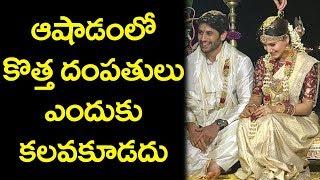 ఆషాడంలో కొత్త దంపతులు ఎందుకు కలవకూడదు | Ashada Masam in 2019 | Top Telugu  TV video - id 361d95997536cb - Veblr Mobile
