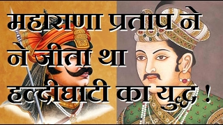 DB LIVE | 09 FEB 2017 | Breaking history: Maharana Pratap won Battle of Haldighati