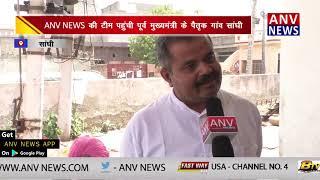 ANV NEWS की टीम पहुंची पूर्व मुख्यमंत्री के पैतृक गांव सांधी || ANV NEWS SANDHI - HARYANA