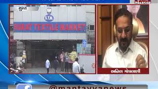 Surat: Textile Market Traders have to pay Rs 127 cr to SMC | Mantavya News